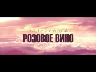 Элджей & Feduk - Розовое вино (ТЕКСТ ПЕСНИ)