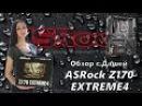 Asrock Z170 Extreme 4 лучшая плата 1151