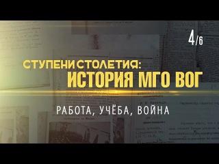 СТУПЕНИ СТОЛЕТИЯ 4/6: Работа, учёба, война