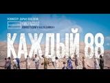 КАЖДЫЙ 88 - Фэнтези, Драма, Комедия (Короткометражный фильм)