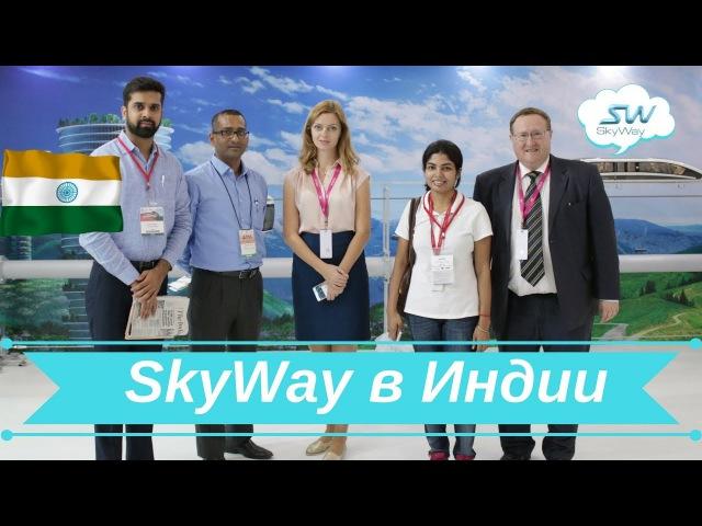 SkyWay в Индии интервью с Кириллом Бадулиным