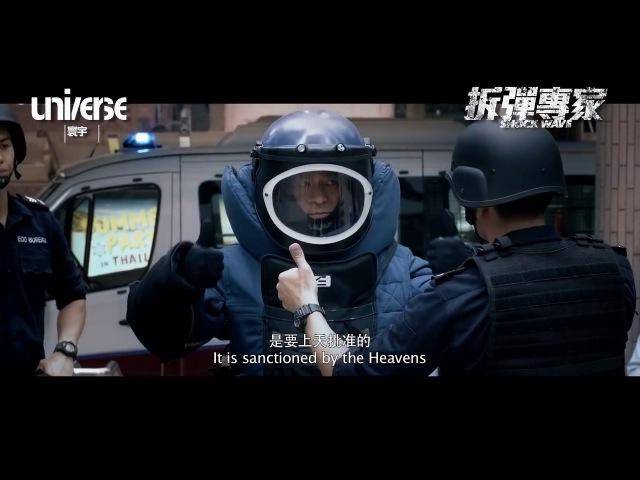 Ударная волна - Первый тизер-трейлер (2017) | Китайский боевик