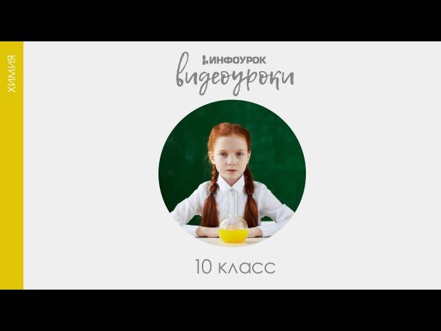 Номенклатура и изомерия алкенов | Химия 10 класс 11 | Инфоурок