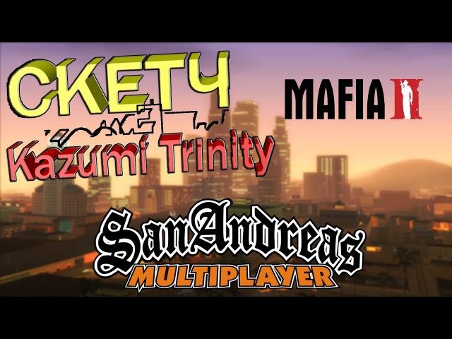 СКЕТЧ по Mafia 2 Kazumi Trinity Trinity RolePlay