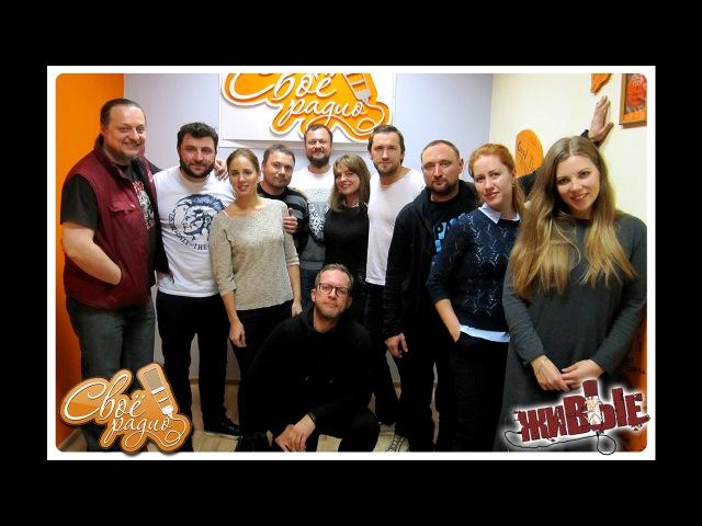 После 11. Живые. Своё Радио (20.10.2016)