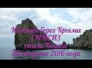 Южный берег Крыма, Симеиз, скала Дива, гора Кошка 30 августа 2016 года.Отдых в Крыму.Crimea Russia.