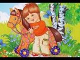 А. Барто стихи для маленьких детей Я люблю свою лошадку, Идет бычок... Мультик