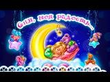 Колыбельная для детей перед сном - Спи моя радость усни. Lullaby for children Bedtime