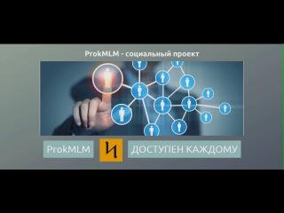 ProkMLM (ПрокМЛМ) проект БОМБА!