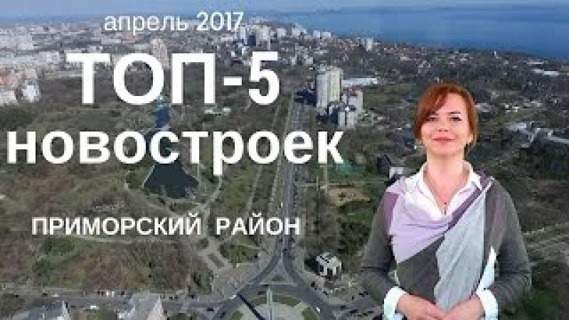Новостройки Одессы Приморский район | Лучшие предложения апреля 2017 | Купить квар...