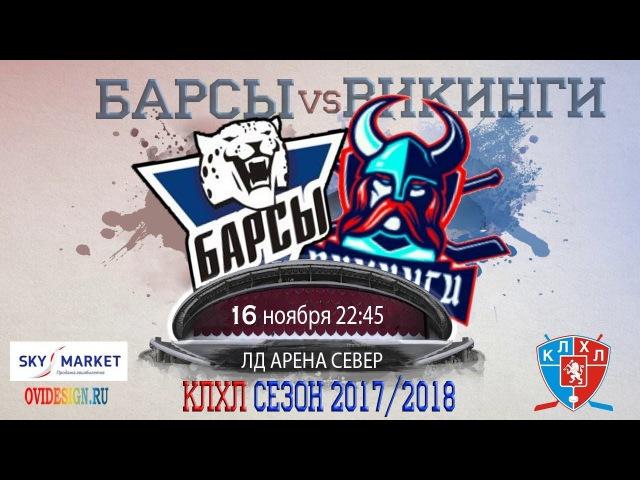 БАРСЫ - ВИКИНГИ_КЛХЛ_16.11.17
