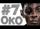 Dishonored 2: DOTO 7 ПРОЩАЙ, ЧУЖОЙ! (ФИНАЛ)