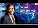 Закон времени Как увидеть прошлое и будущее Эвент Сергея Серебрякова Тайны сознания