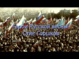 Герои Русской весны - Олег Горшков