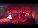 Беспризорник и BosscoSport в CSS #8