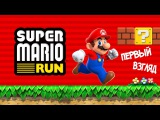 [ИгрыВКармане] - Смотрим Super Mario Run [iOS, Android]