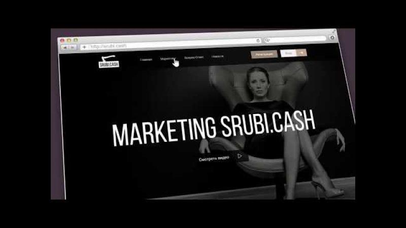 SRUBI CASH - Презентаця $$$ Шальные деньги $$$
