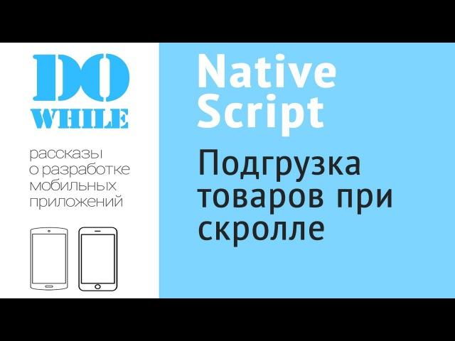 Создание мобильного приложения на NativeScript Ч 11 40 Подгрузка товаров при скролле