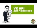 Работа с VK API для чайников (Вебинар)