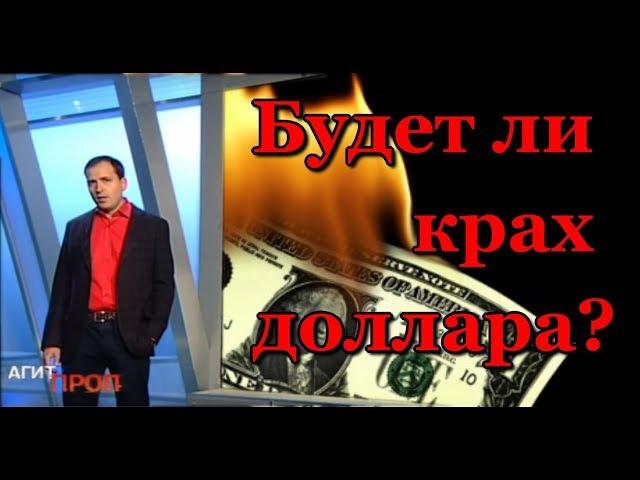 Константин Сёмин - Будет ли крах доллара?