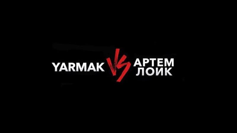 YARMAK VS Артем Лоик