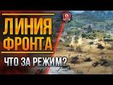ЛИНИЯ ФРОНТА ★ ЧТО ЗА РЕЖИМ? #worldoftanks #wot #танки — [http://wot-vod.ru]