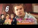 Принцесса и нищенка. 6 серия. Комедийная мелодрама (2009) @ Русские сериалы