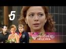Принцесса и нищенка. 5 серия. Комедийная мелодрама 2009 @ Русские сериалы