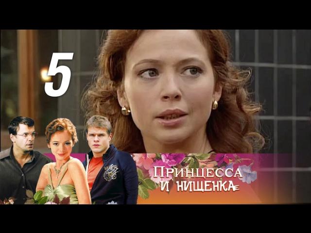 Принцесса и нищенка. 5 серия. Комедийная мелодрама (2009) @ Русские сериалы