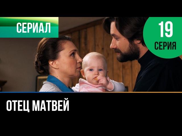 Отец Матвей 19 серия