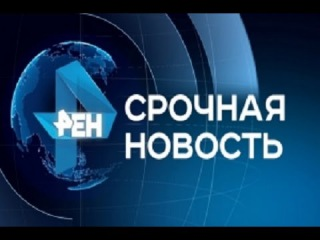 Последние Новости Сегодня на РЕН-ТВ 29.12.2016 Последний Выпуск Новостей Сегодня