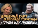 Тормунд пристаёт к Бриенне Тарт даже после съемок сериала Игра Престолов Русская озвучка