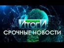 Новости НТВ 28 03 2017 Итоги Дня 28 03 17