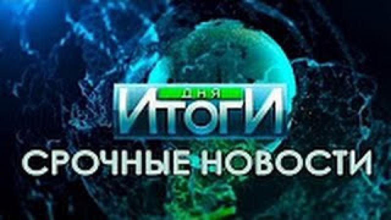 Новости НТВ 28 03 2017 Итоги Дня 28 03 17 смотреть онлайн без регистрации