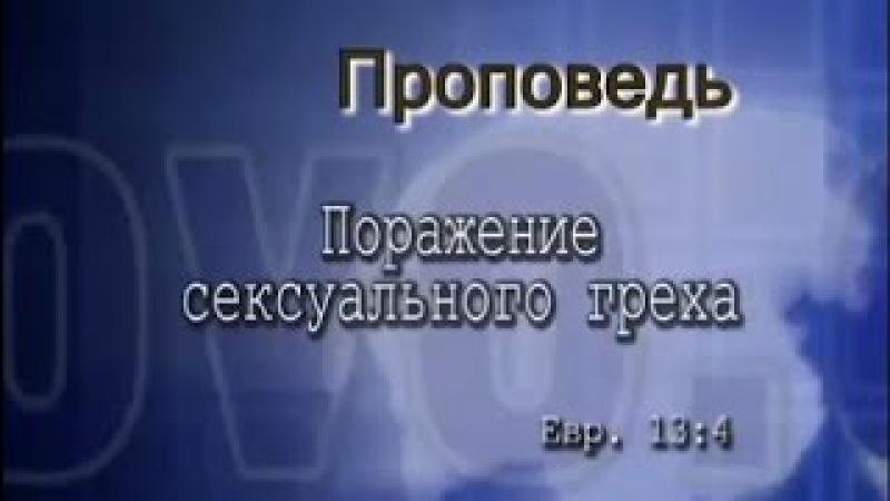 Алексей Коломийцев. Поражение сексуального греха (Евр 13:4)