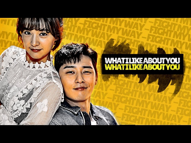 FIGHT FOR MY WAY MV | Dong-Man Ae-Ra | WHAT I LIKE ABOUT YOU