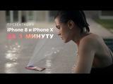 Презентация iPhone 8 и iPhone X за 1 минуту!!