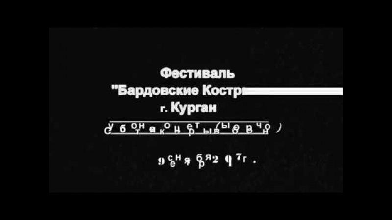 Фестиваль Бардовские костры г. Курган .2017. Субботние концерты.