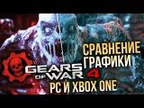Gears of War 4 - PC / Xbox One (Сравнение графики / Graphics Comparison)