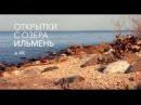 Открытки с озера Ильмень Postcards from the Ilmen Lake Russia