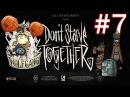 Don't Starve Together 7 - Холодильник и что одеть на выпускной