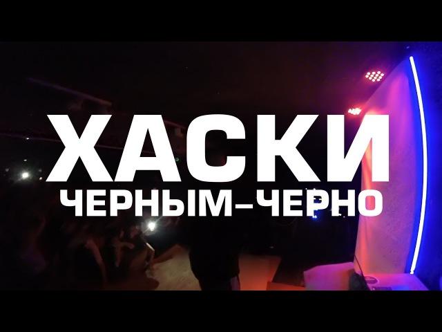 Хаски - Черным-черно live / Челябинск