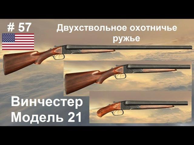 Двухствольное охотничье ружье Винчестер Модель 21 США World of Guns Gun Disassembly 57