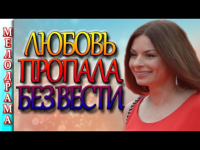 Новый фильм Любовь пропала без вести (2016). Новые мелодрамы/русские фильмы