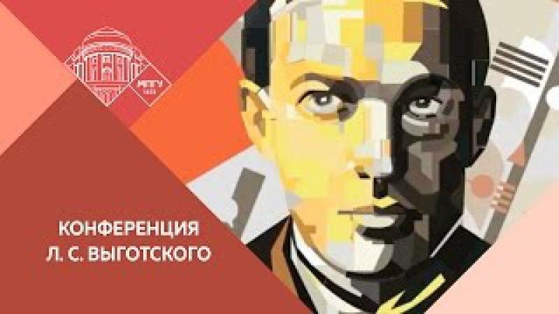 Лифанова Т.М. Выготский Л.С. глазами других людей. 16 ноября 2016 г.
