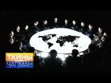 Тайны Чапман. Тайные правители мира (23.09.2016) HD
