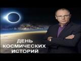 Документальный проект. День космических историй HD 1080p
