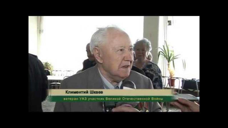 Диалог поколений 2017: ветерану УАЗ вернули похищенные награды