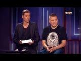 Импровизация, 3 сезон, 8 выпуск (24.08.2017) Александр Незлобин