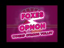 | Foxes - Орион | Strong Volley 21.10.2017 | ФИНАЛ